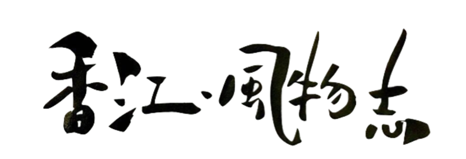 香江.風物志